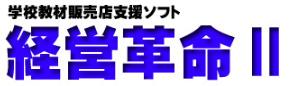 img_ps_kakumei2logo