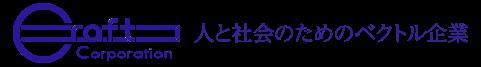 株式会社クラフト | ソフトウェア開発 | 福島県 - 須賀川市